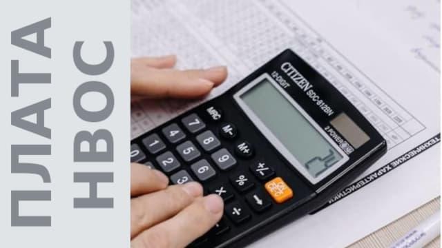 Расчет платы за НВОС